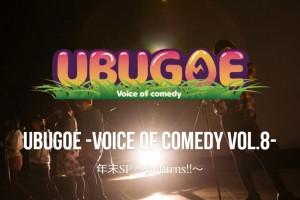 ubugoe-vol8