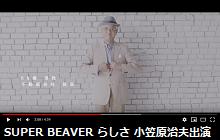 SUPER BEAVER「らしさ」MVに小笠原治夫出演!